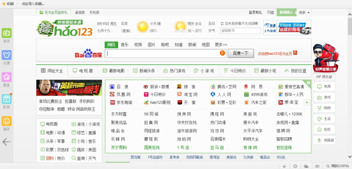 Hao123.com page