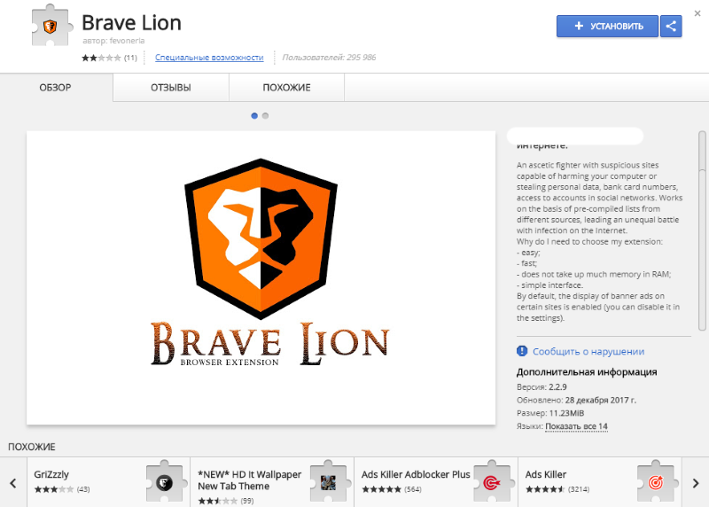 Brave Lion extension