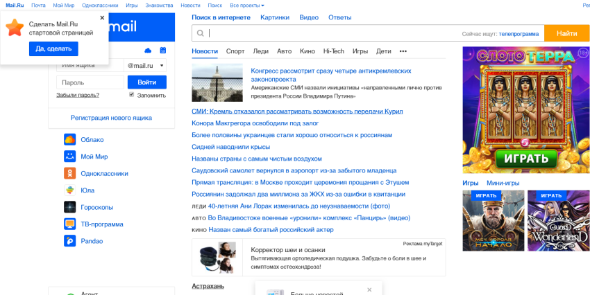 delete Mail.ru, mail.ru redirect, go.mail.ru virus